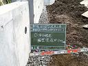 コンクリート擁壁造成工事のご紹介です。NO.16
